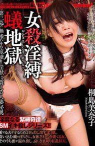 DNIA-003 Woman Killing Horny Bondage Ant Lion Third Act Miserably Naru Cramps! !tremble In Horny Beast Married Woman Mysteries Minako Kirishima