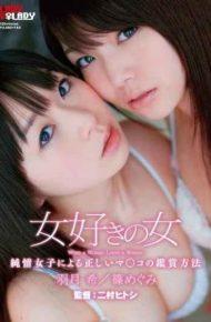 LADYA-002 Woman Of Noble Ladies Hatsuki Megumi Shino