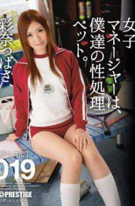 ABP-472 Women&#39s Manager Our Sex Processing Pet. 019 Saina Tsubasa
