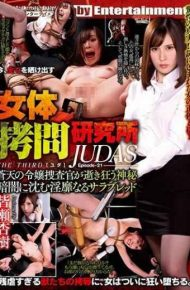 DJUD-121 Women's Torture Institute THE THIRD JUDAS Episode-21 Mystery Inspector Of Souten's Passing Insane Dangerous Thoroughbred Sinking In The Dark Thickness Minakuse Anriki