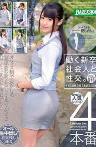 BAZX-179 Working College Graduate With Sexual Intercourse.VOL.011