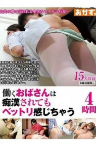 OKAX-466 Working Lady Feels Biting Even If It Is Molested 4 Hours