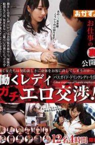 OKAX-399 Working Lady Gachiro Negotiations! 4 Hours
