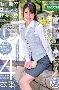BAZX-167 Working New Graduate With Sexual Intercourse. VOL.010