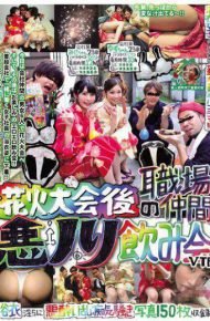 KUNK-068 Workplace Colleagues After Fireworks Fight Bad Drinking Party Vtr Misa Yuzu Amateurs Used Used Underwear Love Party