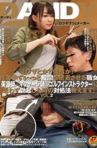 DANDY-554 Wow!is It A Coincidencei Will Teach You How To Deal With An Unexpected Erection In A Worker Hairdresser Massager Golf Instructor Who Closes The Crotch