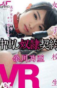 WPVR-076 WPVR-076 VR School Girls Cum Inside Slavery Contract Eikawa Ooa