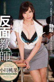 XVSR-078 XVSR-078 Ogawa Momoka Teachers