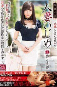 XVSR-262 XVSR-262 A Sensual Novel Married Wife Bullying Sasami Aya