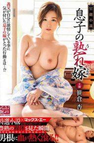 XVSR-275 XVSR-275 Sensual Novel Son's Ripe Bride Sakurako Ann