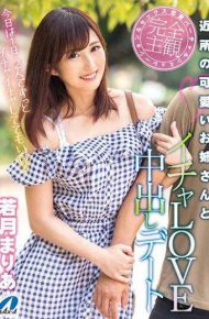 XVSR-298 XVSR-298 Icha LOVE Cum Inside Dating With Neighborhood Cute Sister Mari Haruka Young