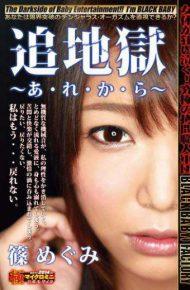 DXSM-001 Y-or-Re-Oh Shino Megumi Add Hell