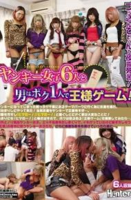 "HUNTA-170 Yankee Girls Six And The Man Is King Game In One Me!brought Yankee Friend To Niece Which Has Become A Yankee Go To A Theme Park In Chiba It Came To The Sleepover!naturally Friend Also Honest Too Scary At Yankee .to Pollute The Room ""himada!"" ""himada! ""when"