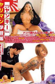 EIKR-011 Yankee Yariman Study Book Nanpa Brought In SEX Secret Shooting.Kaman Voyeur In Yari Room Of DQN Piessen Intense Muff Girl Who Is Released AV Without Permission.Natsuki-ku And Katakana