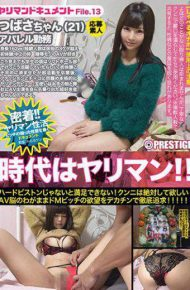 SRS-076 Yariman Document Tsubasa Chan 21 Apparel Work File.13 Do You Want To Be Pistoned So That The Uterus Collapses