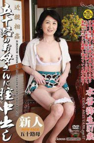 AED-148 Yayoi Mizutani Sneaks Into The Vagina To A Mother Of Incestuous Fifty Tracks