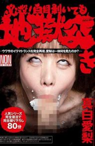 YHH-005 YHH-005 Special!Even Stripped Pewter Hell Against Pure White Airi