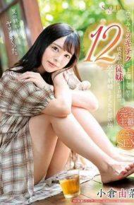 STAR-998 Yoka Ogura Mirumuru Nikitec's Progressive Cousin cousin In The Growing Period Recalled 12 Cumshots In 3 Days