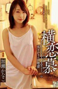 ADN-191 Yokoi Ai Woman Sakari's Apartment Wife Kase Kanako