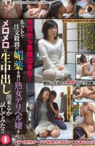DOJU-063 You Can Practice From Today!the Milf Deriheru Miss Use The Aphrodisiac Of The Influx Of Orders In The Net Tried Or Can Put Raw Medium Drunk! !one