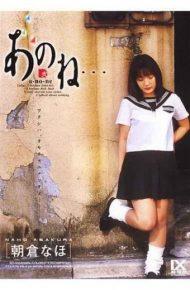 KD-006 You Know Two … Naho Asakura