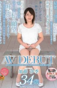 SDNM-187 You Might Be Within 100 Meters Of Your Home … Such A Neighborhood Friendliness Maiden. Shima Kato 34 Years Old AV DEBUT
