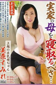 OFKU-084 You Should Take A Mother Of Your Family Home Big Boobs Of Joetsu Mother Mihara Mihara Sumire 46