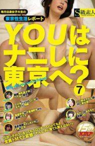 SABA-330 You To Nani To Tokyo 7