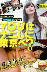 SABA-358 You To Nani To Tokyo 9