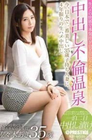 SGA-044 Young Proprietress Of The Two Children Of The Long-established In The Mother Teahouse Sasaki Out Tired Of 35-year-old Affair Onsen