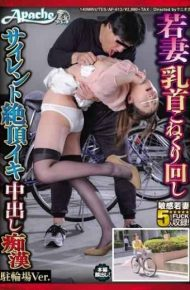 AP-613 Young Wife Nipple Twisting Silent Silent Cum Cum Inside Crawfucking Bicycle Parking Lot Ver.