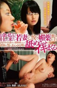 TIN-027 Young Wife Who Came To H Until Pay Money Spree Go To Lick The Place Every Man In The Body That Became Ultra-sensitive To The Whole Body Clitoris Par Drank The Aphrodisiac Do Etsun