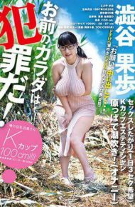 YMDD-105 Your Body Is A Crime! !k-cup Esthetician Who Wants To Have Sex Kobuya Kobo