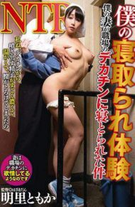 YPAA-008 YPAA-08 My Experiences Of Being Taken Down My Husband's Wife Was Sleeping In The Worker's Decacis Takashi Akari