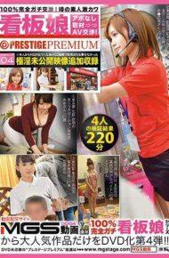 YRH-142 YRH-142 100 Perfect Gachi Negotiations!Rumorous Amateur Intense Kawa Sign Board Girl X PRESTIGE PREMIUM 04