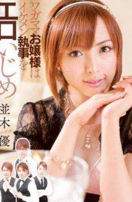 ADZ-281 Yu Namiki Selfish Princess Erotic Tease The Handsome Butler