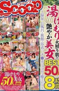 SCOP-375 Yukemuri Hot Flashes Glossy Beauty Best50 People 8 Hours To Hot Spring Bath B &amp Yukata Chi Port Of Skin And Mind Are Healed –