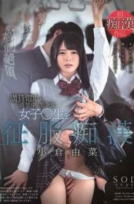 STARS-022 Yuki Ogura Celebrates Girls Attending School On A Crowded Train Girls Conquering Raw Life Molest