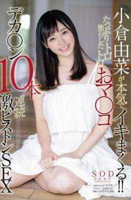 STAR-901 Yukina Ogura Is Seriously Crowded! !Ten Thoroughly Plunged Torrodos Ma Oko To Deca 10 Ten Consecutive Heavy Piston SEX