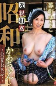 JUC-921 Yuko town late that summer at Omoi Mom incest Showa