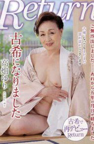 NYKD-072 Yuri Takahata That Has To Be A Seventy Years Of Age