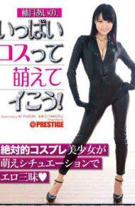 ABP-229 Yuzutsuki Aino Gastric Anti And Full Of Moe &#39s Cost!