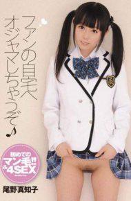 ZEX-106 ZEX-106 Machiko Ono Ojama Home You're A Fan